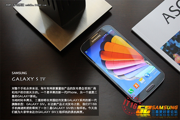 Leaked GalaxyS4 001