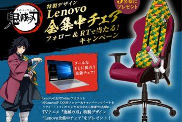 Lenovo presenta una silla gaming